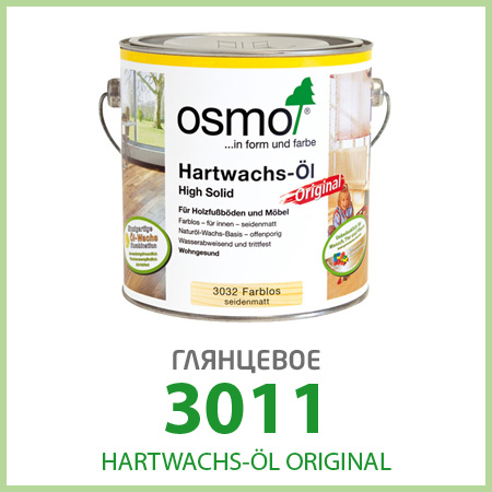 Масло OSMO HARTWACHS-ÖL Original, глянец, 3011