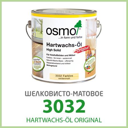 Масло с твердым воском OSMO HARTWACHS-ÖL Original, шелковисто-матовое, 3032
