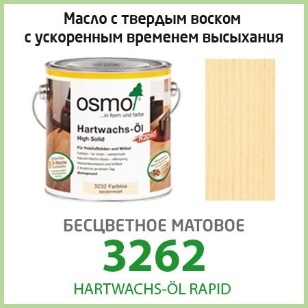 Osmo 3262 Rapid, быстросохнущее масло для дерева