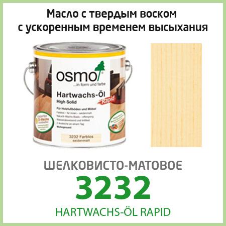 Osmo 3232 Rapid, быстросохнущее масло для дерева