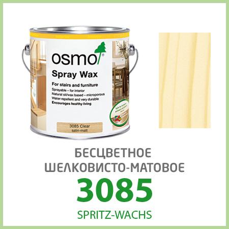 Масло Osmo Spritz-Wachs 3085, бесцветное шелковисто-матовое