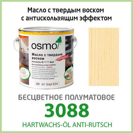 Масло для пола Osmo Anti-rutsch 3088