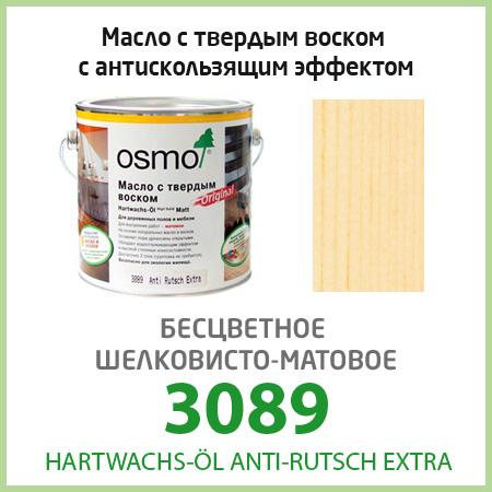 Масло с твердым воском с антискользящим эффектом Hartwachs-Ol Anti-Rutsch Extra 3089
