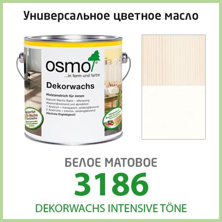 Масло OSMO Dekorwachs Intensive tone, белое матовое 3186