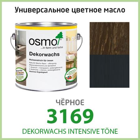 Цветное масло для пола OSMO Dekorwachs Intensive 3169