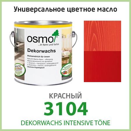 Масло OSMO Dekorwachs Intensive tone, красный 3104