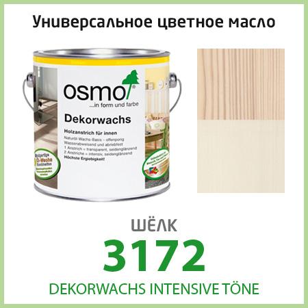 Цветное масло для пола OSMO Dekorwachs Intensive 3172