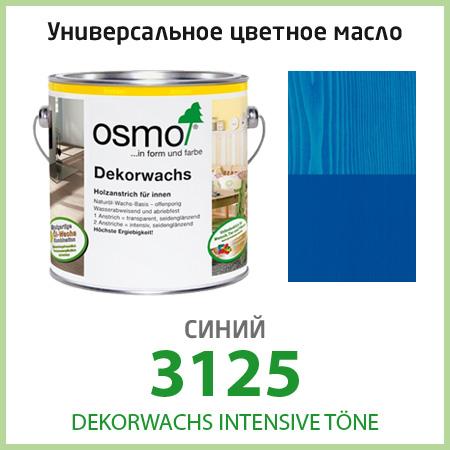 Цветное масло для пола OSMO Dekorwachs Intensive 3125