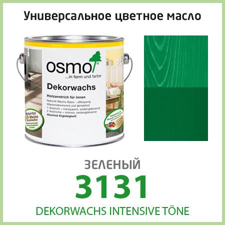 Цветное масло для пола OSMO Dekorwachs Intensive 3131