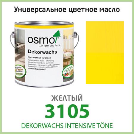 Масло OSMO Dekorwachs Intensive tone, желтый 3105