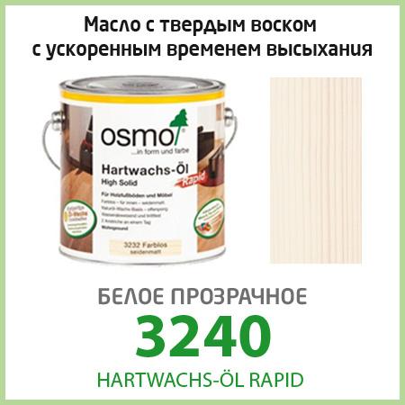 Масло OSMO HARTWACHS-OL Rapid 3240, белое прозрачное